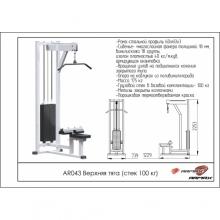 AR043 Верхняя тяга (стек 100кг)